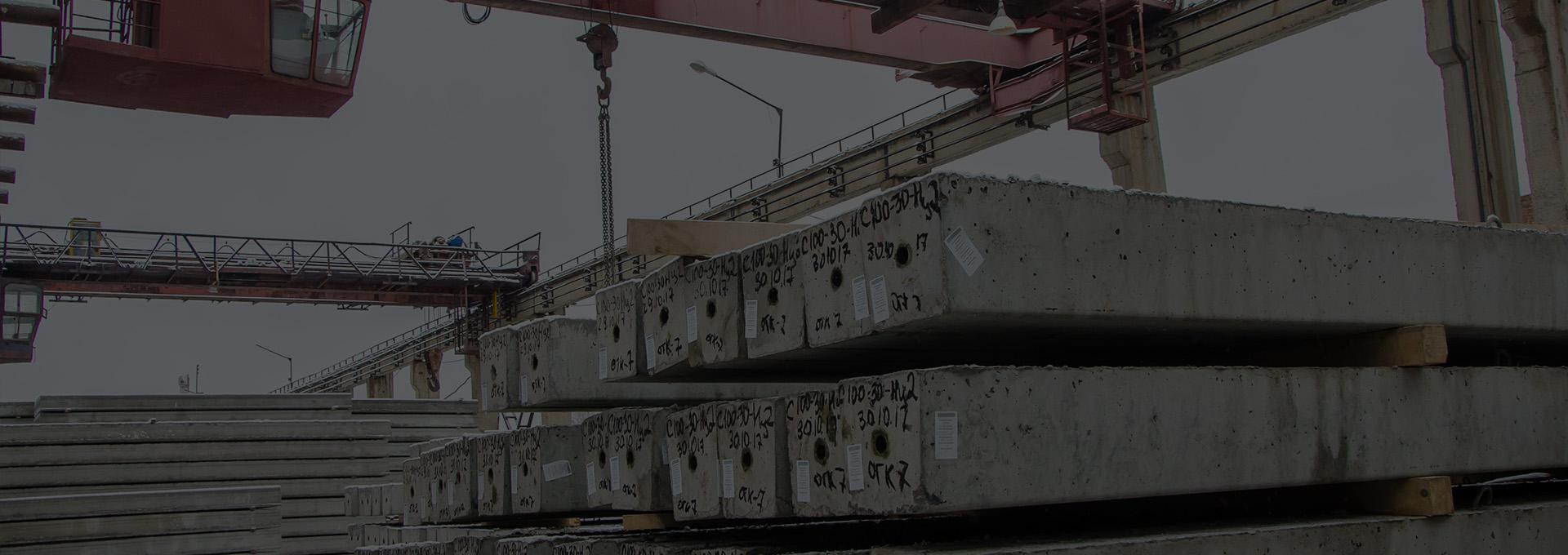Жби бетон купить новосибирск калькулятор армирования бетона